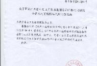 承接全省水利工程招标代理业务函